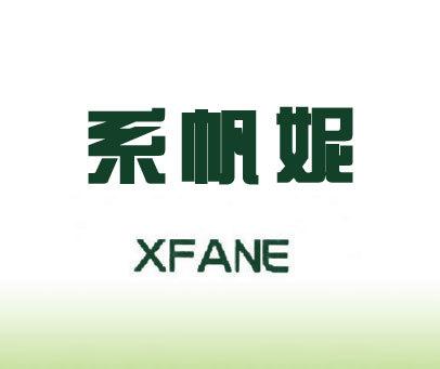 系帆妮-XFANE