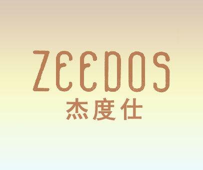杰度仕-ZEEDOS