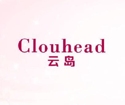 云岛-CLOUHEAD