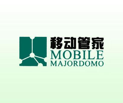 移动管家-MOBILE-MAJORDOMO