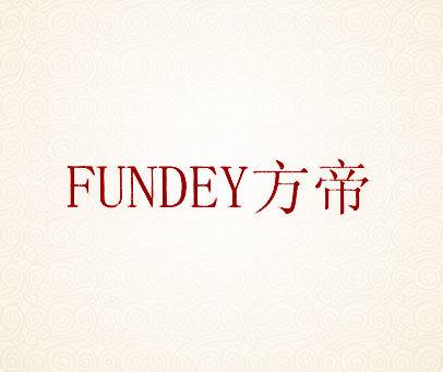 方帝-FUNDEY