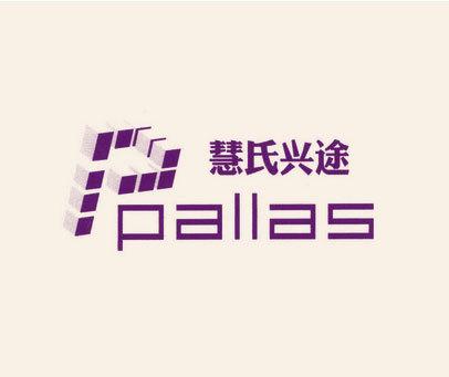 慧氏兴途-PALLAS P