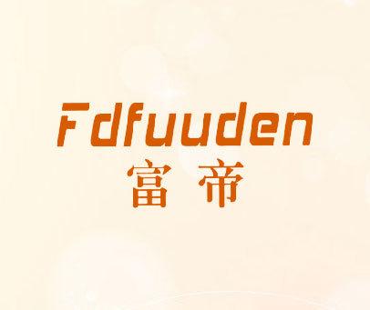 富帝-DFUUDEN