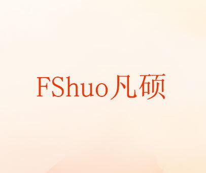 凡硕-FSHUO