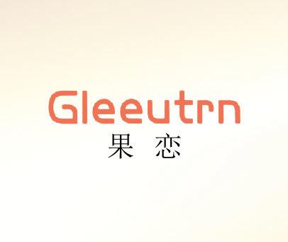 果恋-GLEEUTRN