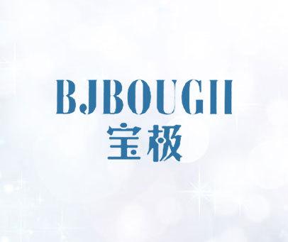 宝极-BJBOUGII
