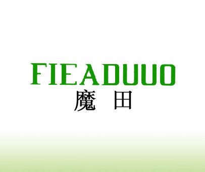魔田-FIEADUUO