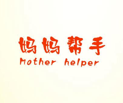 妈妈帮手-MOTHER-HELPER