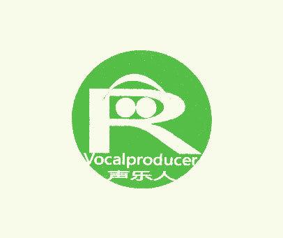 R-声乐人-VOCALPRODUCER