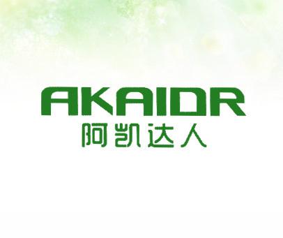 阿凯达人- AKAIDR
