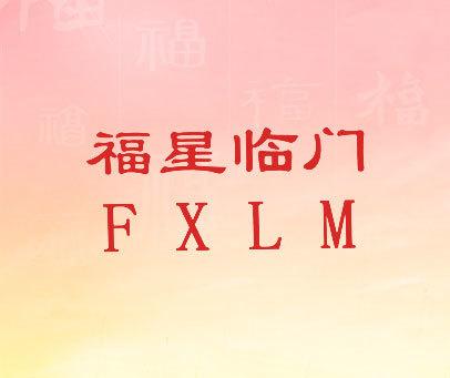 福星临门-FXLM