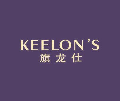旗龙仕-KEELON'S