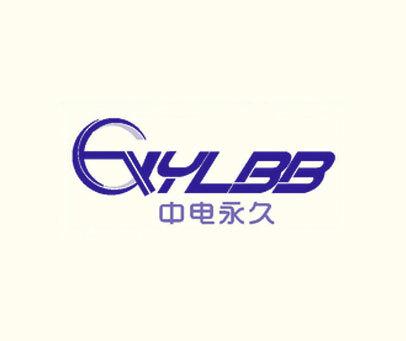 中电永久-YLBB