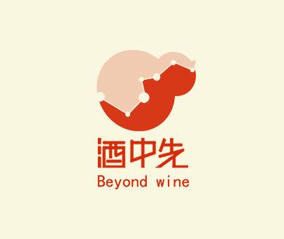酒中先-BEYOND-WINE