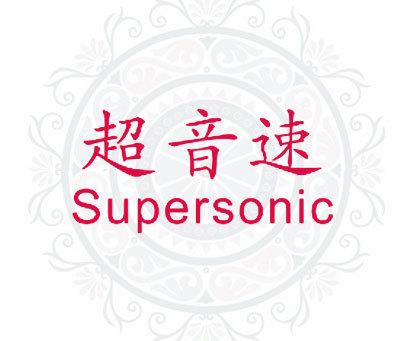 超音速-SUPERSONIC