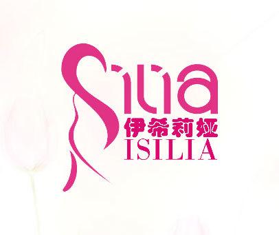 伊希莉娅-ISILIA
