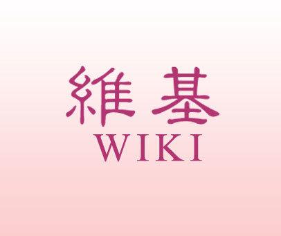 维基-WIKI