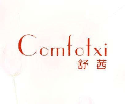 舒茜-COMFOTXI