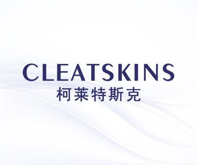 柯莱特斯克-CLEATSKINS