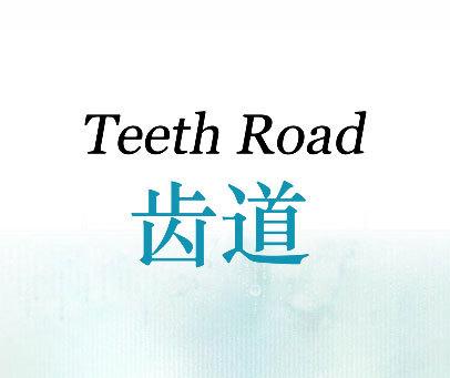 齿道-TEETH-ROAD