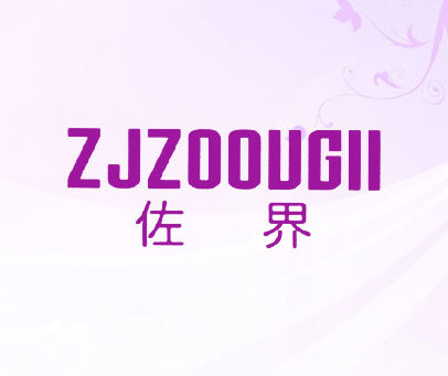 佐界-ZJZOOUGII