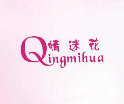 Q-情迷花