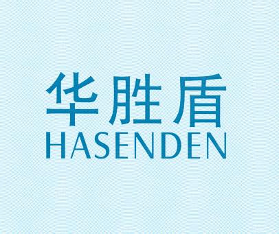 华胜盾 -HASENDEN