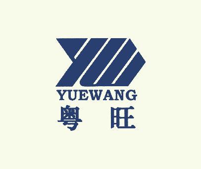粤旺;YW