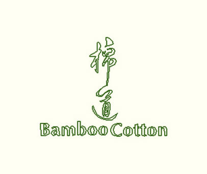 棉道-BAMBOO COTTON