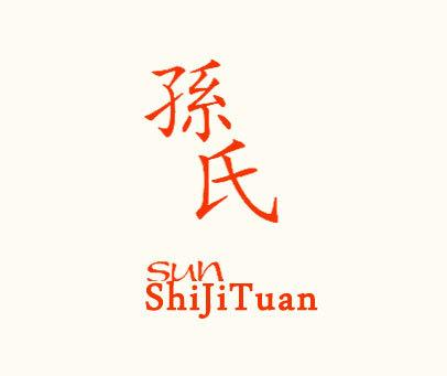 孙氏-SUN-SHIJITUAN