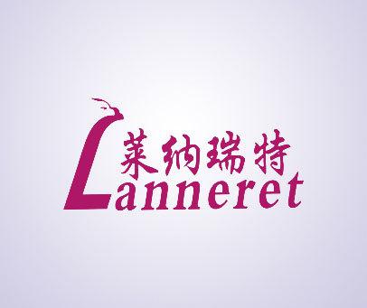 莱纳瑞特-LANNERET