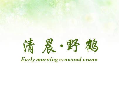 清晨野鹤-EARLY-MORNING-CROWNED CRANE