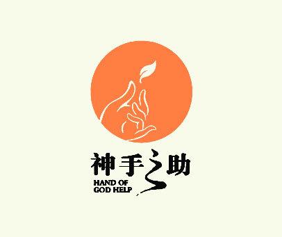 神手之助-HAND-OF-GOD-HELP