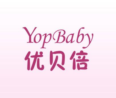 优贝倍-YOPBABY