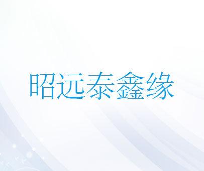 昭远泰鑫缘