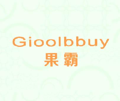 果霸 - GIOOLBBUY