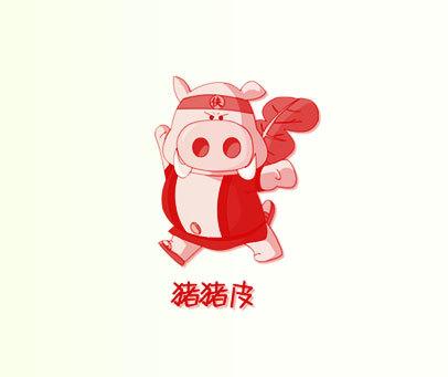 猪猪皮 侠