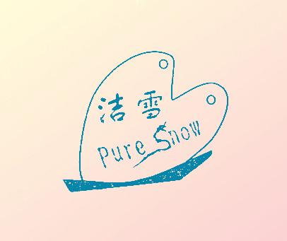 洁雪-PURE-SNOW