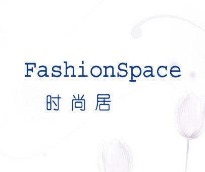 时尚居;FASHIONSPACE