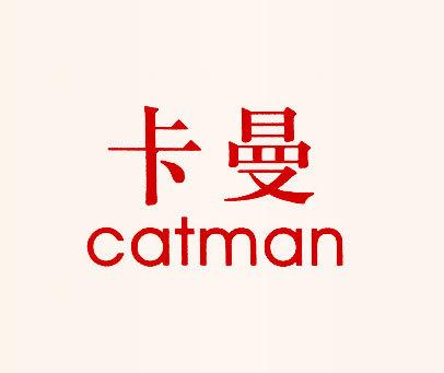 卡曼-CATMAN