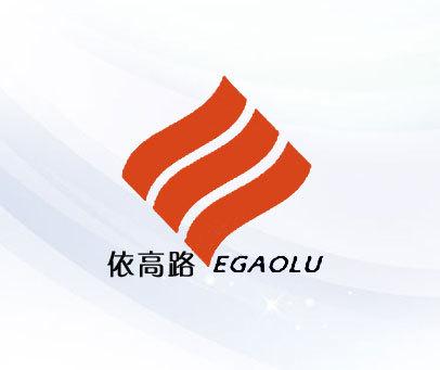 依高路;EGAOLU