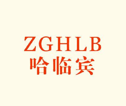 哈临宾-ZGHLB