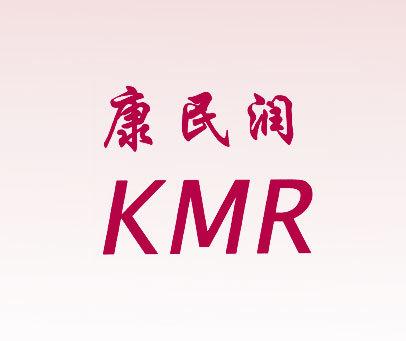 康民润-KMR