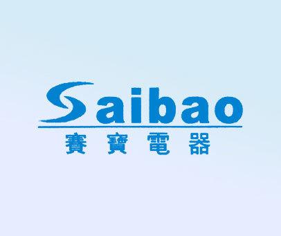 赛宝电器;SAIBAO
