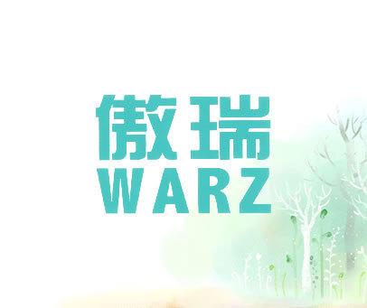傲瑞-WARZ