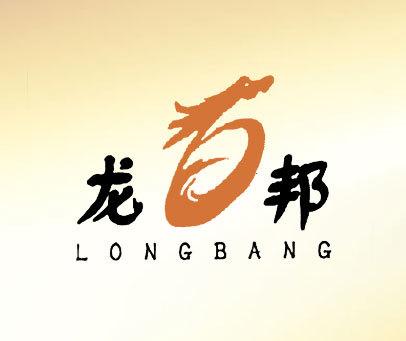 龙邦;LONGBANG