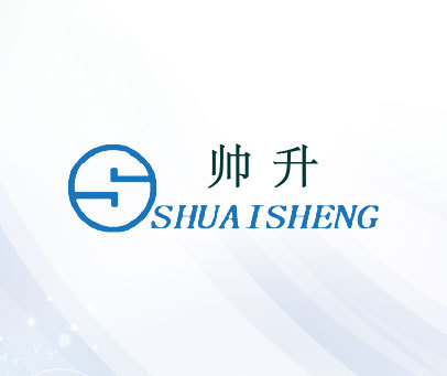 帅升-S-SHUAISHENG