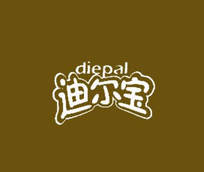 迪尔宝-DIEPAL