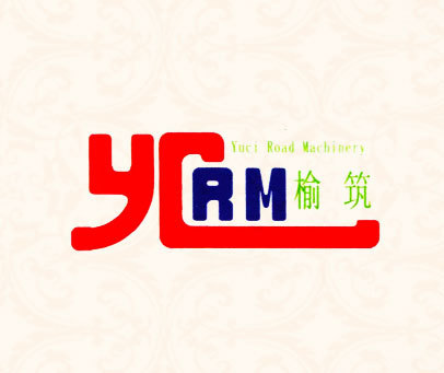 榆筑-YCRM-YUCI-ROAD-MACHINERY