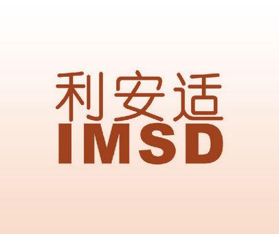 利安适-IMSD